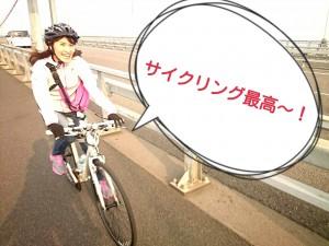 サイクリング④