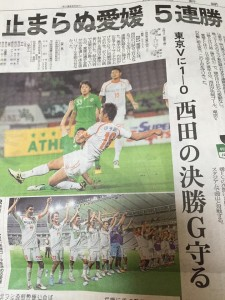 20150824_愛媛新聞