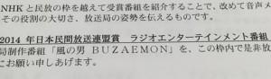NHK文書