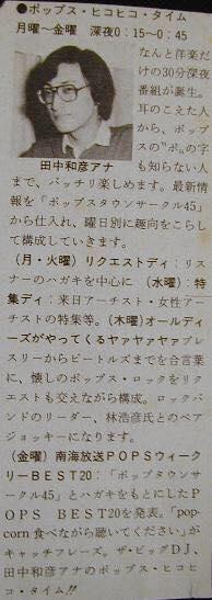 ヒコヒコタイム当時の田中社長