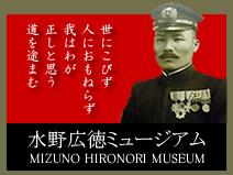水野広徳ミュージアム