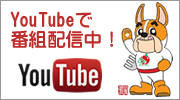 YouTubeで配信中