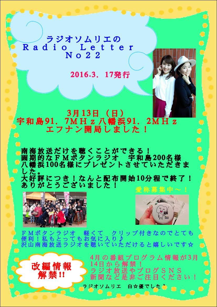 ラジオソムリエレター22