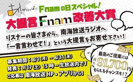 fnam_banner